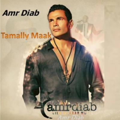 دانلود آهنگ عمرو دیاب تملی معاک به همراه ترجمه